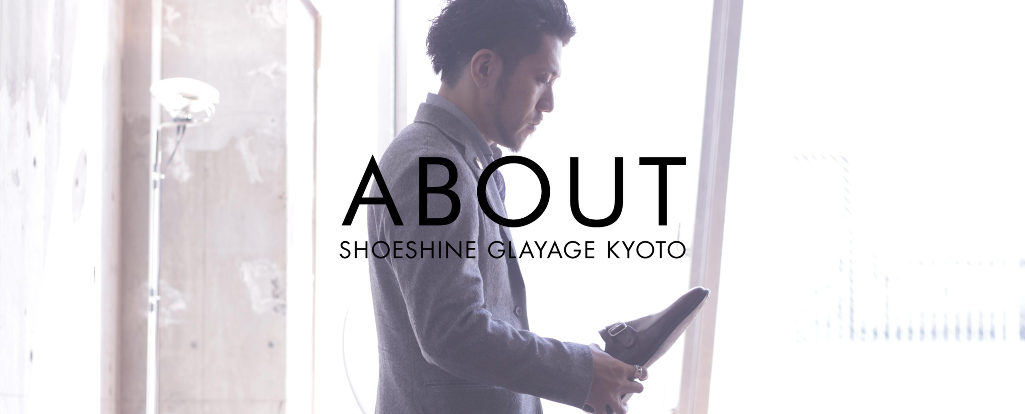 GLAYAGE KYOTOとは(ABOUT US)